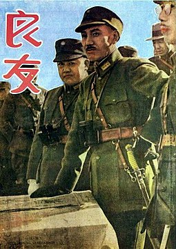 After the breakout of the Second Sino-Japanese War, The Young Companion featured Chiang on its cover. Liangyou 131 cover - Chiang Kai-shek.jpg