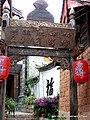 Lijiang Naxi Motel - panoramio.jpg