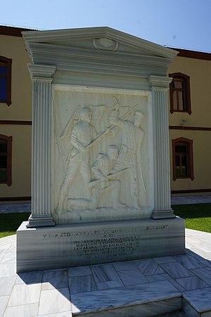 War Museum of Thessaloniki - Image: Mémorial musée de la guerre 01354