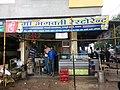 Maa Bhagwati restorent - panoramio.jpg