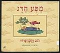 Masaʻ ha-dag, mi-Germanit Ḥayim Naḥman Bialiḳ ; nispaḥ me-et Ziṿah Shamir.jpg