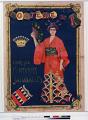 Maurice Biais - Comtesse de R... dans ses fantaisies japonaises.png