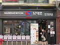 NAMDAEMOON BBQ Reastaurant.JPG