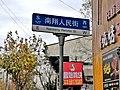 Nanxiang Renmin Street,Shanghai.jpg