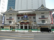 Description de l'image  New Kabukiza.JPG.