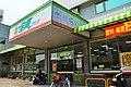 OBuying Mart, Dalin, Chiayi County (Taiwan).jpg