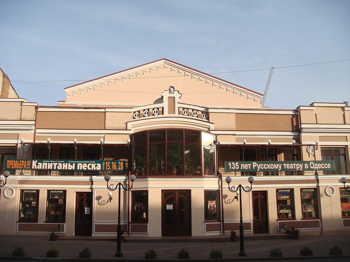Одесса русский театр