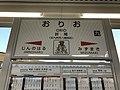 Orio Station Sign (Kagoshima Main Line) 4.jpg