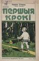Pershyja kroki 1925.pdf