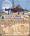 Phased out aircraft of Bangladesh Air Force (18).png