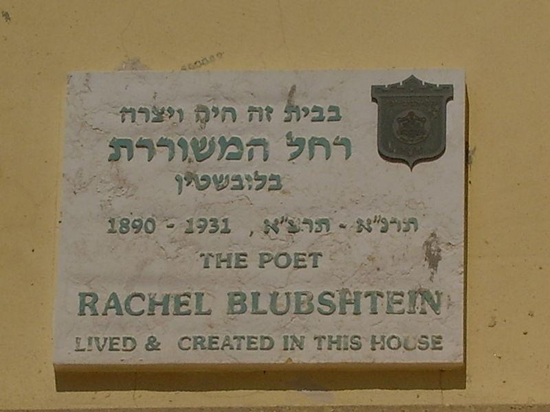 טבלת זיכרון במקום מגוריה האחרון של רחל המשוררת בתל