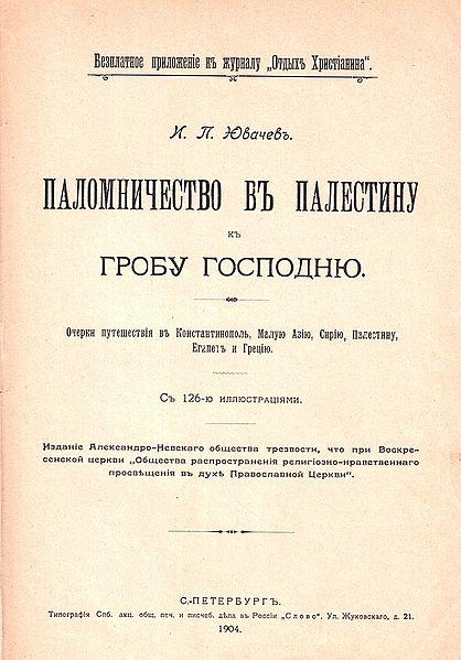 Титульный лист книги Ювачева ПАЛОМНИЧЕСТВО В ПАЛЕСТИНУ. Свободное изображение Википедии, автор фото Алексей Потупин.