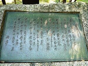 "Kōjō no Tsuki - The lyric monument of the song ""Kōjō no Tsuki"" at the Aoba Castle"