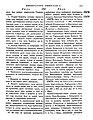 Polnoe sobranie zakonov Rossijskoj imperii - Sobranie 2 Т 15 otd 1 nr 13678 - p 515 - 1840 AD.jpg