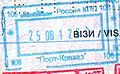 Port-Kavkaz border stamp.jpg