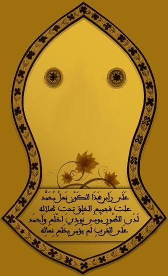 Prophet Mohammad's Sandal example