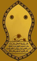 khasiat lukisan sandal rasulullah mutakhorijin assunniyyah