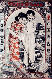 94cd6a40b1 Two women wearing cheongsams (qipao) in a 1930s Shanghai advertisement for
