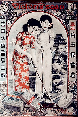 "Chinese clothing - Two women wearing cheongsams (qipao) in a 1930s Shanghai advertisement for ""Victoria Soap""."