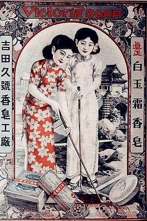 Cheongsam - Two women wearing cheongsam in a 1930s Shanghai advertisement