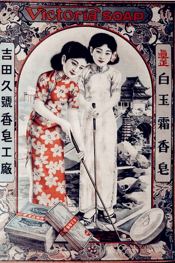 Two women wear Shanghai-styled qipao while playing golf in this 1930s Shanghai soap advertisement. Qipao1.jpg