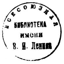 Российская государственная библиотека Википедия Печать библиотеки 1940 е