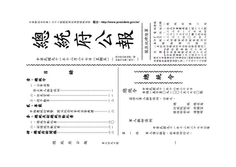 File:ROC2002-12-27總統府公報6497.pdf