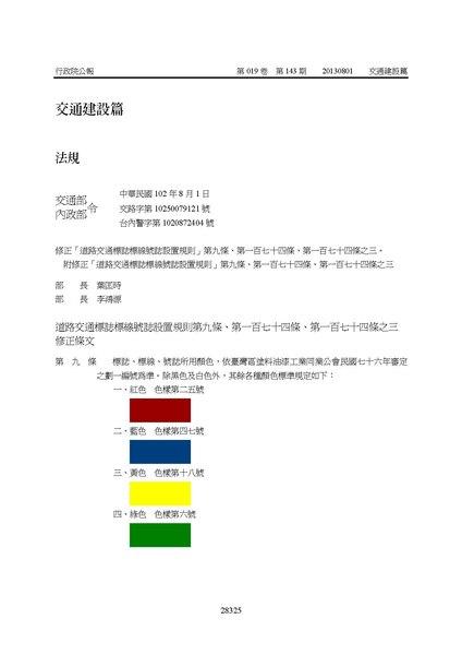 File:ROC2013-08-01道路交通標誌標線號誌設置規則修正條文.pdf