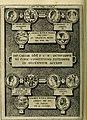Romanae et Graecae antiqvitatis monvmenta, e priscis nvmismatibvs (1645) (14752341125).jpg