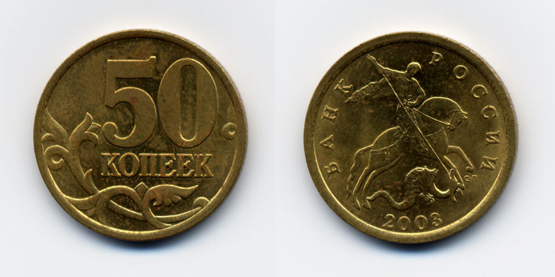 Fájl:Russia-2003-Coin-0.50.jpg