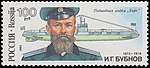 Russia stamp 1993 № 118.jpg