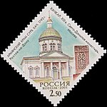Russia stamp 2001 № 693.jpg