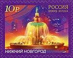 Russia stamp 2009 № 1383.jpg