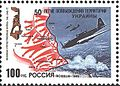 Russia stamp no. 162.jpg