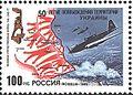Russia stamp no. 162.jpg