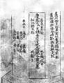 Ryoma Sakamoto Palaeography01.png