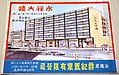 Sales brochure of Wing Cheung Building, Hong Kong (1960s-1970s).jpg