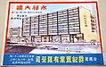 Sales brochure of Wing Cheung Building, Hong Kong (1960s-1970s).jpg