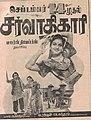 Sarvadhikari 1951.jpg