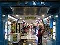 Sceneway Plaza Level 4 Shops.jpg