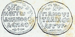 Seal of the protospatharios and katepano of Italy, Pothos Argyros.png