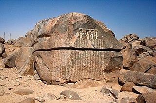 hieroglyphic inscription on Sehel Island in Egypt