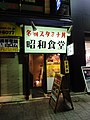 Showa Shokudo, Akihabara.jpg