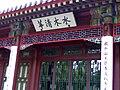 ShuiMu Tsinghua.jpg
