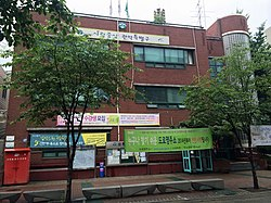 Sillim-dong Community Service Center 20140611 175622.jpg