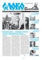Slovo-08-2013.pdf