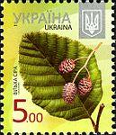 Stamp 2012 Vilkha sira.JPG