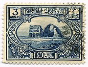 Ruins of Ctesiphon depicted on a 1923 postage stamp of Iraq