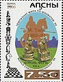 Stamp of Abkhazia - 2000 - Colnect 1004742 - Chess men Gold Overprint.jpeg