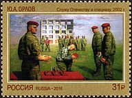 Stamp of Russia 2016 No 2170 I Serve Fatherland and Spetsnaz by Yuri Orlov.jpg